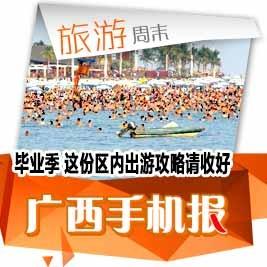 廣西手機報6月22日下午版