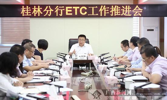 农行桂林分行大力推进ETC服务工作