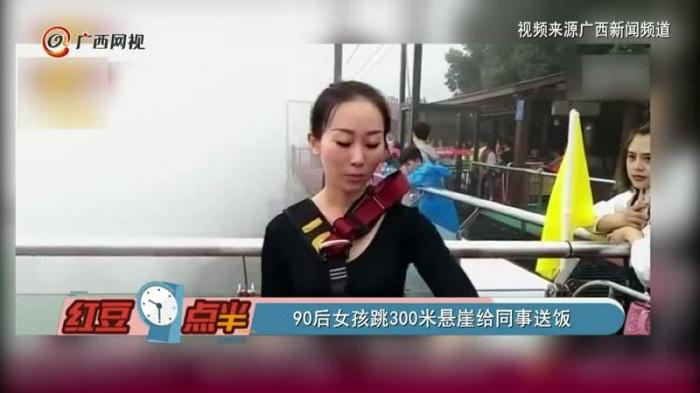 90后女孩跳300米悬崖给同事送饭