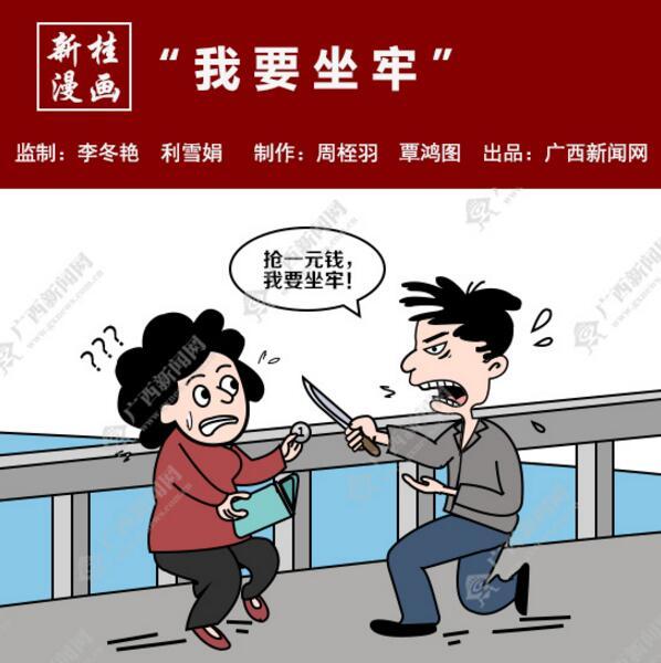 """【新桂漫畫】""""我要坐牢"""""""