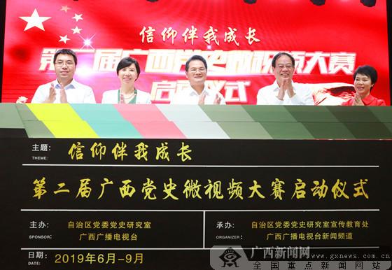 """""""信仰伴我成长""""第二届广西党史微视频大赛正式启动"""