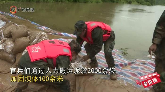 暴雨致来宾市城厢乡河堤冲毁 武警官兵紧急加固堤坝