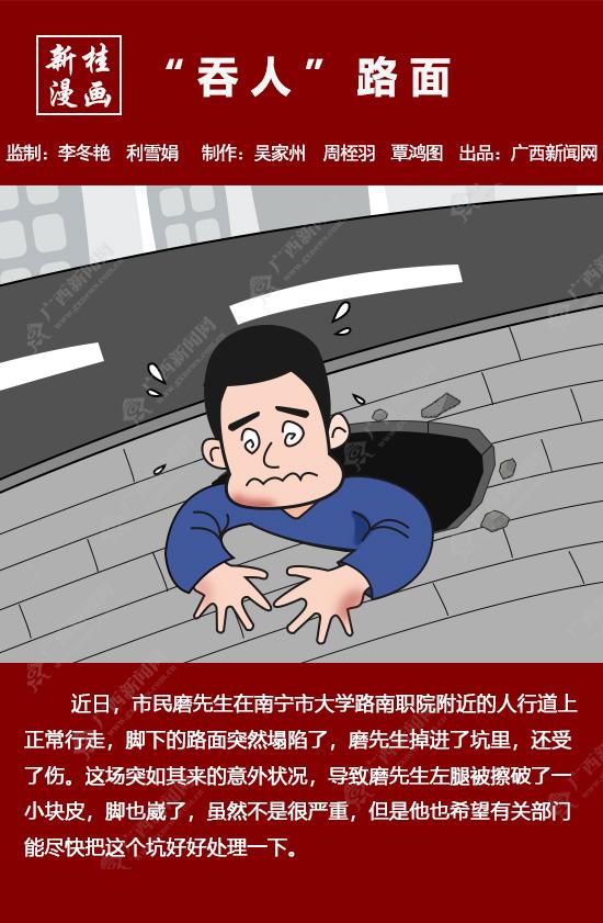 """【新桂漫画】""""吞人""""路面"""