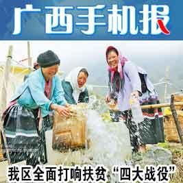 广西手机报7月21日上午版