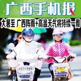 廣西手機報7月23日上午版