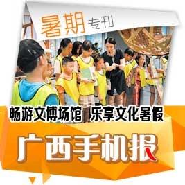 廣西手機報7月27日下午版
