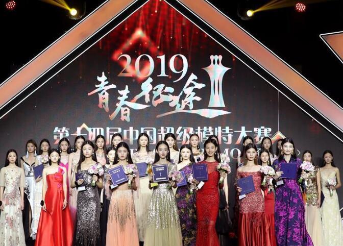 2019第十四屆中國超級模特大賽總決賽落幕