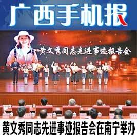廣西手機報7月29日上午版