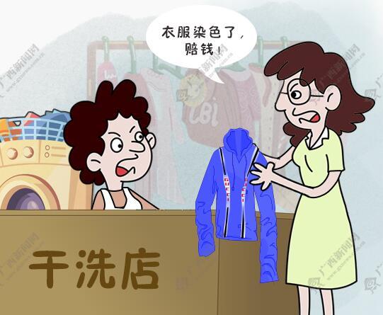 【新桂漫画】名牌卫衣被染色