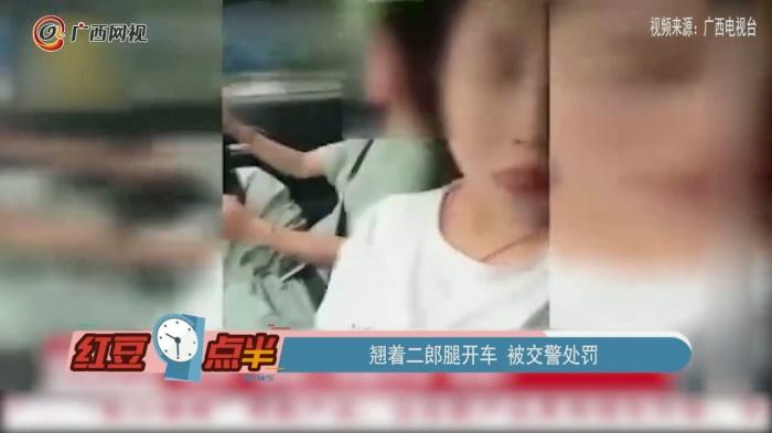 ?#22871;?#20108;郎腿开车 被交警处罚