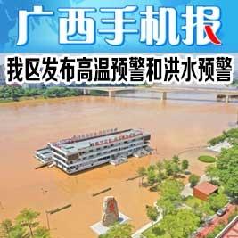 广西手机报8月6日上午版