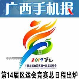广西手机报8月7日下午版