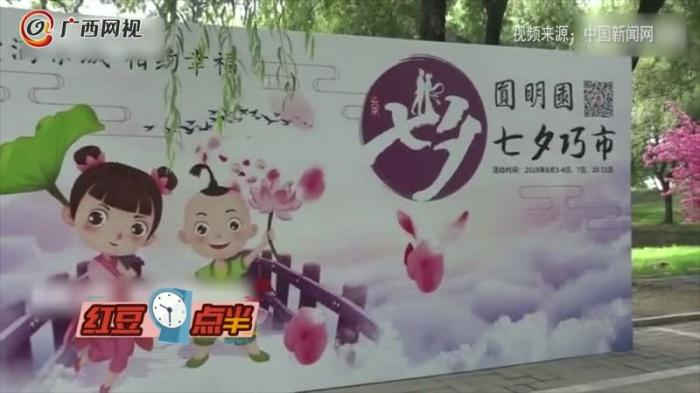 """古代""""七夕""""怎么过?圆明园办""""七夕巧?#23567;?/></a> </div>                 <div class="""