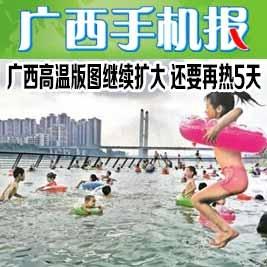 广西手机报8月8日上午版
