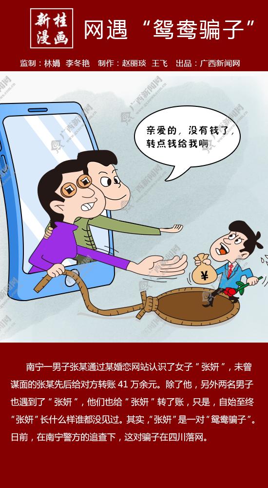 """【新桂漫画】网遇""""鸳鸯骗子"""""""
