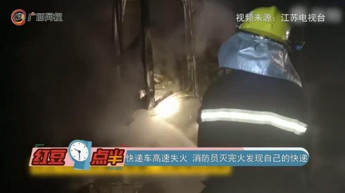 消防员灭完火发现自己的快递