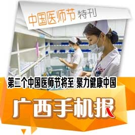 广西手机报8月18日下午版