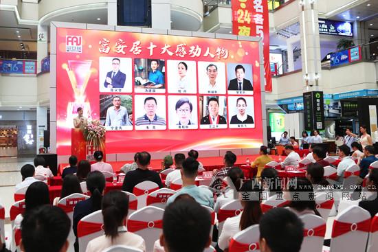 """2019年富安居""""十大感动人物""""颁奖典礼落幕(图)"""