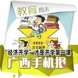 广西手机报8月24日下午版