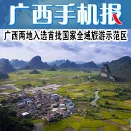 广西手机报9月5日下午版