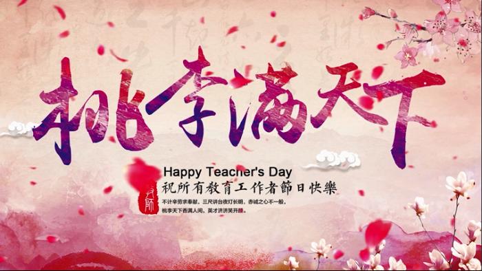 2019年教师节 聆听南宁中职教师感言(视频)