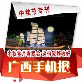 广西手机报9月13日下午版