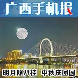 广西手机报9月14日上午版