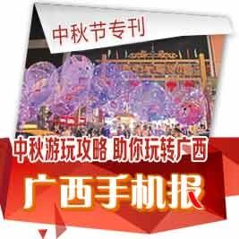 广西手机报9月14日下午版
