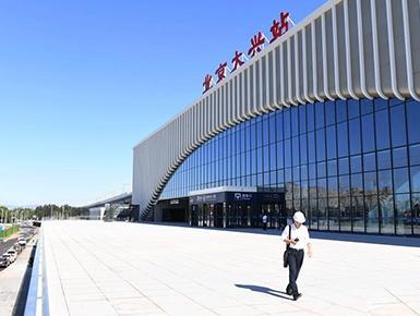北京大兴站通过设计验收