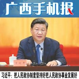 广西手机报9月21日上午版