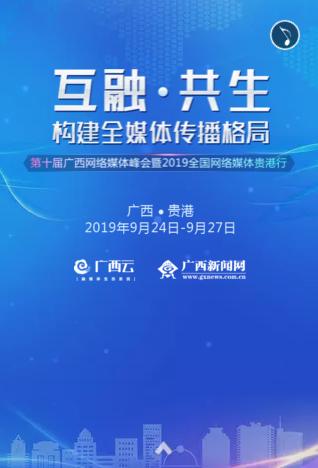"H5丨宋建武等大咖来了!平安棋牌电子游戏这网媒大""趴体""要火"