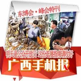广西手机报9月23日下午版