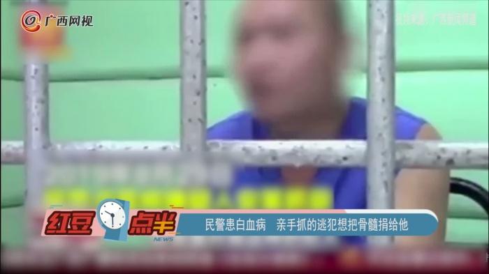 民警患白血病  亲手抓的逃犯想把骨髓捐给他