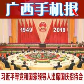 广西手机报10月1日精华版