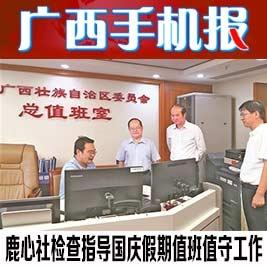 广西手机报10月4日精华版