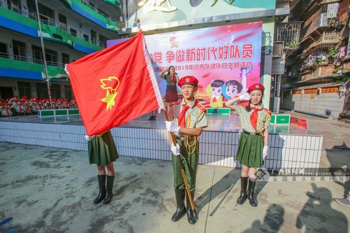 高清:南宁桃源路小学开展2019年少先队建队日活动