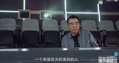 《演员请就位》陈凯歌畅谈