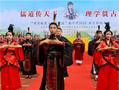 福建南平举行朱子祭祀大典