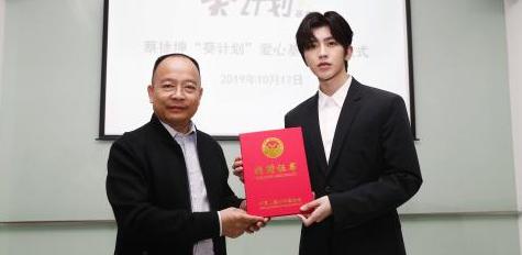 中国儿童少年基金会携手蔡徐坤设立爱心基金