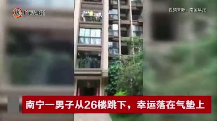 南寧某小區一男子從26樓跳下 幸運落在氣墊上