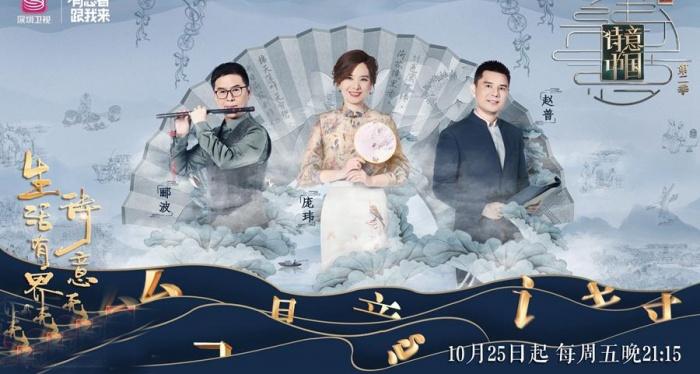 《詩意中國》第二季上新啦