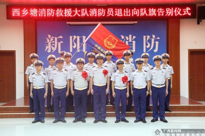 """组图:南宁首批""""火焰蓝""""消防员光荣退出工作"""