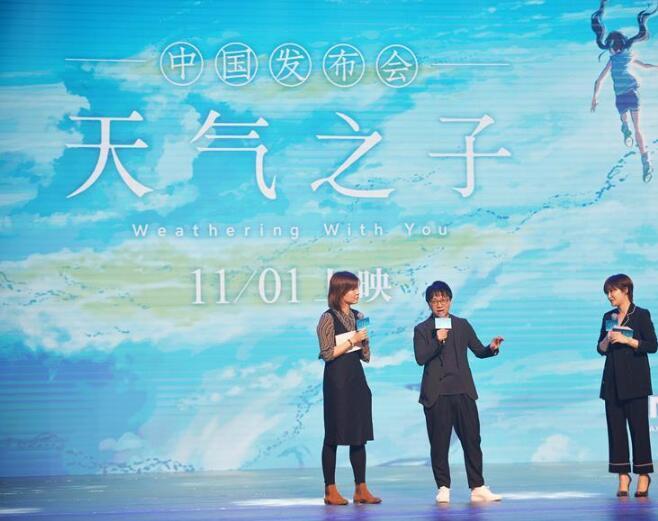 動畫電影《天氣之子》舉行發布會