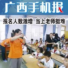 广西手机报11月5日下午版