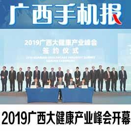 广西手机报11月9日上午版