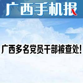 廣西手機報11月20日下午版