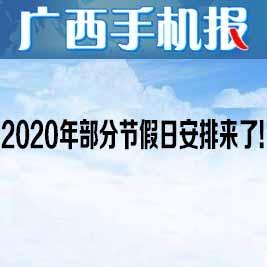 廣西手機報11月21日下午版