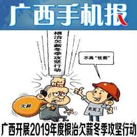 廣西手機報11月21日上午版