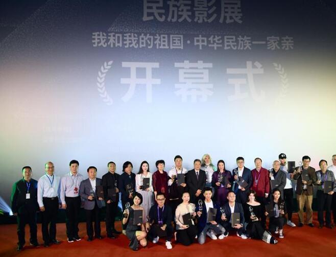 第28届中国金鸡百花电影节民族影展开幕