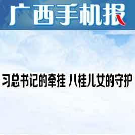 廣西手機報11月27日上午版